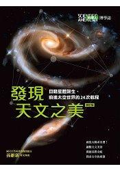 科學人博學誌:發現天文之美 (修訂版)-cover