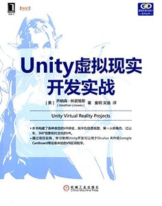 Unity虛擬現實開發實戰-cover