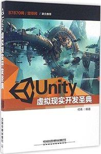 Unity虛擬現實開發聖典-cover