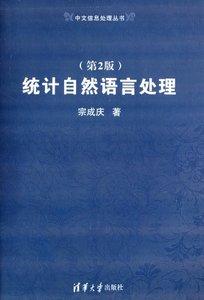 統計自然語言處理, 2/e-cover