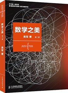 數學之美, 2/e-cover