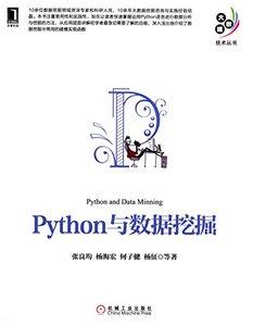 Python與數據挖掘-cover