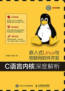 嵌入式 Linux 與物聯網軟件開發 : C語言內核深度解析-cover