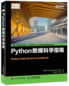 Python 數據科學指南 (Python Data Science Cookbook)-cover