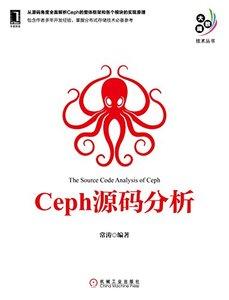 Ceph 源碼分析-cover