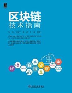 區塊鏈技術指南-cover