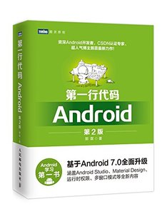第一行代碼 : Android, 2/e-cover