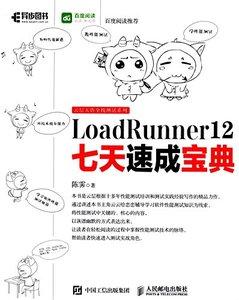 LoadRunner 12七天速成寶典-cover