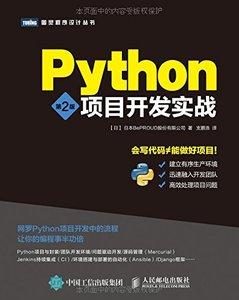 Python 項目開發實戰, 2/e-cover