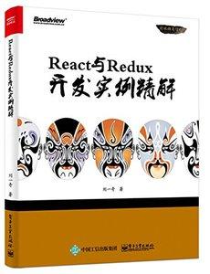 React 與 Redux 開發實例精解-cover