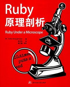 Ruby原理剖析-cover