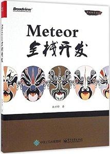 Meteor 全棧開發-cover