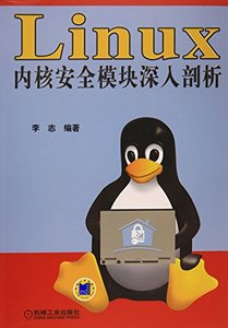 Linux內核安全模塊深入剖析-cover