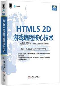 HTML5 2D 遊戲編程核心技術-cover