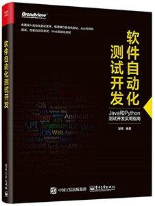 軟件自動化測試開發-cover