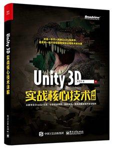 Unity 3D 實戰核心技術詳解-cover