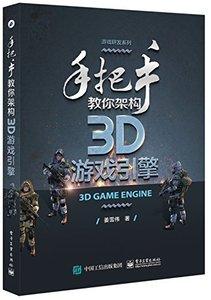 手把手教你架構 3D遊戲引擎-cover