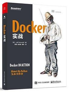 Docker 實戰-cover