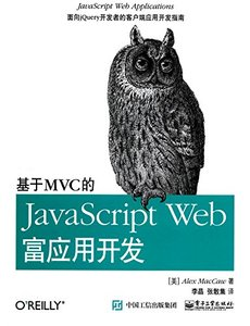 基於 MVC 的 JavaScript Web 富應用開發 (JavaScript Web Applications)-cover