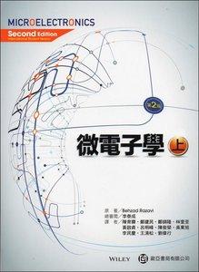 微電子學 (上), 2/e (RAZAVI:Microelectronics, 2/e)-cover