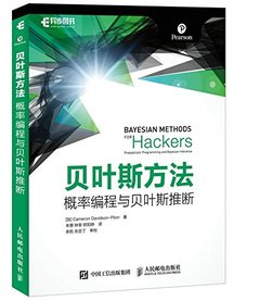 貝葉斯方法:概率編程與貝葉斯推斷 (Bayesian Methods for Hackers: Probabilistic Programming and Bayesian Inference)-cover