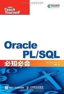 Oracle PL/SQL必知必會