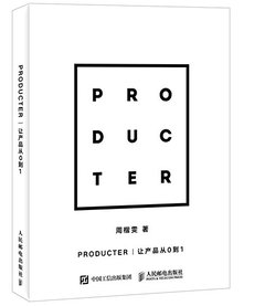 Producter讓產品從0到1-cover