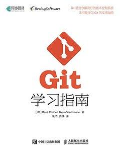Git 學習指南-cover