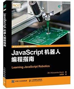 JavaScript 機器人編程指南-cover