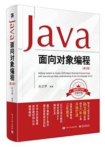 Java面向對象編程(第2版)-cover