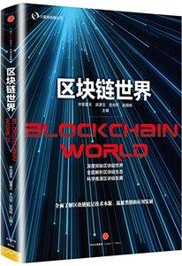 區塊鏈世界-cover