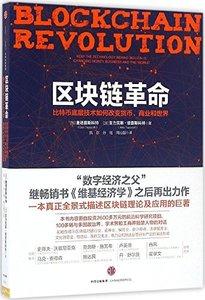 區塊鏈革命:比特幣底層技術如何改變貨幣、商業和世界-cover