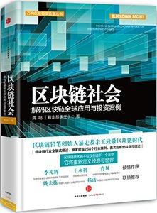 區塊鏈社會:解碼區塊鏈全球應用與投資案例-cover