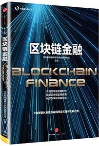 區塊鏈金融-cover