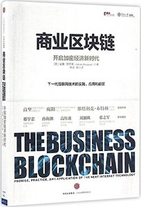 商業區塊鏈:開啟加密經濟新時代-cover