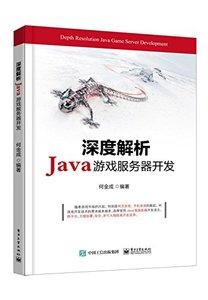 深度解析 Java 遊戲服務器開發-cover