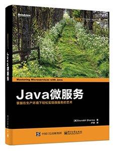 Java 微服務-cover