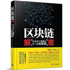 區塊鏈解密:構建基於信用的下一代因特網-cover