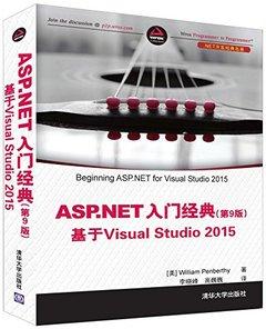ASP.NET 入門經典 : 基於 Visual Studio 2015 (第9版)-cover
