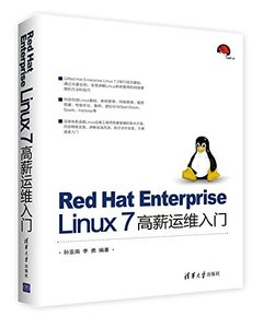 Red Hat Enterprise Linux 7高薪運維入門-cover