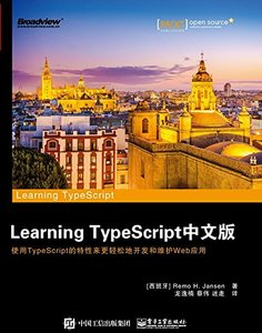 Learning TypeScript 中文版-cover