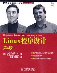 Linux 程序設計, 4/e (Beginning Linux Programming, 4/e)-cover