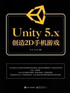 Unity 5.x創造2D手機遊戲-cover