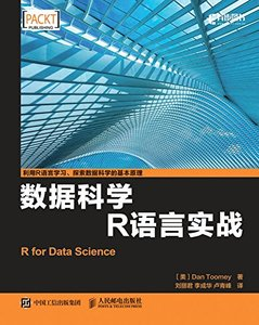 數據科學:R語言實戰-cover