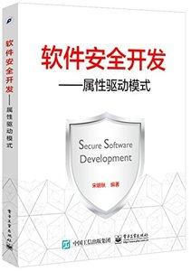 軟件安全開發:屬性驅動模式-cover