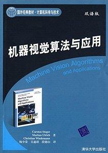 機器視覺算法與應用 (雙語版)-cover