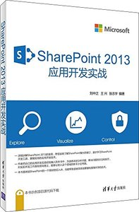 SharePoint 2013 應用開發實戰-cover