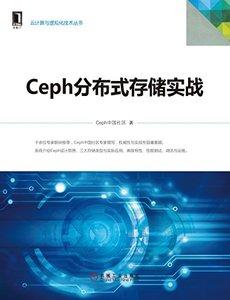 Ceph 分佈式存儲實戰-cover