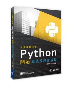 大數據起步從 Python 開始:算法及設計基礎-cover