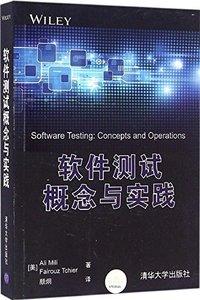 軟件測試概念與實踐-cover